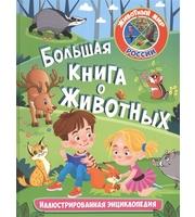 ЖМР. Большая книга о животных. Иллюстрированная энциклопедия