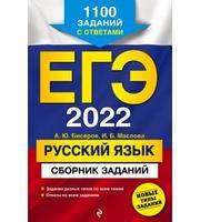 ЕГЭ-2022.  Русский язык.  Сборник заданий:  1100 заданий с ответами