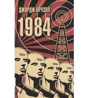 1984  (мягк/обл. )