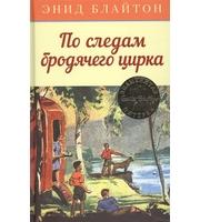 По следам бродячего цирка.  Кн. 5