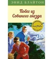 Побег из Совиного гнезда.  Кн. 8