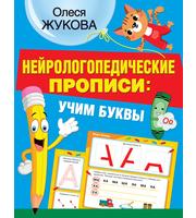 Нейрологопедические прописи:  учим буквы