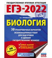 ЕГЭ-2022.  Биология  (60×84/8) .  30 тренировочных вариантов экзаменационных работ для подготовки к един