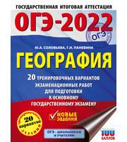 ОГЭ-2022.  География  (60×84/8) .  20 тренировочных вариантов экзаменационных работ для подготовки к осн