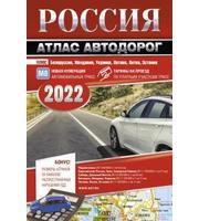 Россия.  Атлас автодорог.  2022