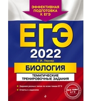 ЕГЭ-2022.  Биология.  Тематические тренировочные задания