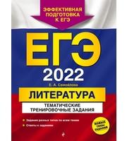 ЕГЭ-2022.  Литература.  Тематические тренировочные задания