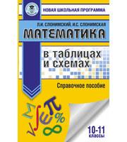 Математика в таблицах и схемах.  Справочное пособие.  10-11 классы