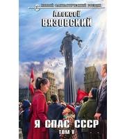 Я спас СССР.  Том V