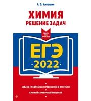 ЕГЭ-2022.  Химия.  Решение задач