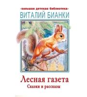Лесная газета.  Сказки и рассказы