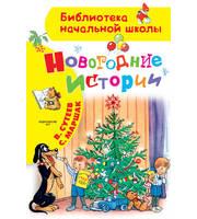 Новогодние истории.  Рисунки В. Сутеева