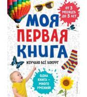 Моя первая книга.  Изучаю все вокруг