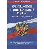 Арбитражный процессуальный кодекс Российской Федерации:  текст с посл.  изм.  и доп.  на 1 октября 2021