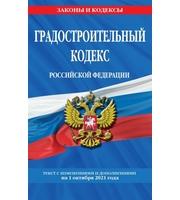Градостроительный кодекс Российской Федерации:  текст с посл.  изм.  и доп.  на 1 октября 2021 года