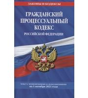 Гражданский процессуальный кодекс Российской Федерации:  текст с изменениями и дополнениями на 1 октя
