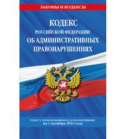 Кодекс Российской Федерации об административных правонарушениях:  текст с посл.  изм.  и доп.  на 1 октя