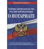Основы законодательства Российской Федерации о нотариате:  текст посл.  с изм.  и доп.  на 1 октября 202