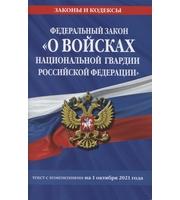 Федеральный закон «О войсках национальной гвардии Российской Федерации»:  текст с посл.  изм.  на 1 окт