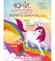 Чудо для друзей  (Книга с цветными иллюстрациями)