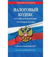 Налоговый кодекс Российской Федерации.  Части первая и вторая:  текст с посл.  изм.  и доп.  на 1 октября