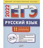 ЕГЭ 2022  Русский язык:  типовые тренировочные варианты
