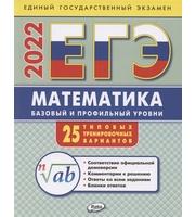 ЕГЭ 2022 Математика:  базовый и профильный уровни:  типовые тренировочные варианты