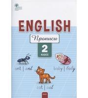 РТ Английский язык:  прописи  2 кл.