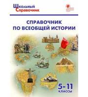 ШСп Справочник по всеобщей истории.  5-11 кл.