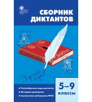 Сб. диктантов 5-9кл ФГОС  (тв. обл)