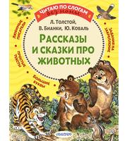 Рассказы и сказки про животных
