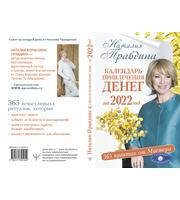Календарь привлечения денег на 2022 год.  365 практик от Мастера.  Лунный календарь
