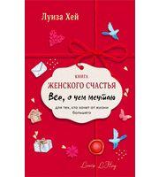 Книга женского счастья.  Все о чем мечтаю. Lady in red