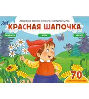 Красная шапочка  (+70 наклеек) .  Сказки,  раскраски и игры