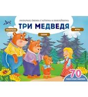 Три медведя  (+70 наклеек) .  Сказки,  раскраски и игры