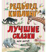Лучшие сказки для детей  (ил.  В.  Канивца)
