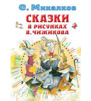 Сказки в рисунках В.  Чижикова