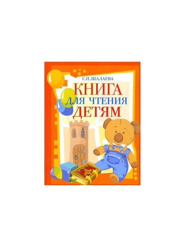 Шалаева. Книга для чтения детям