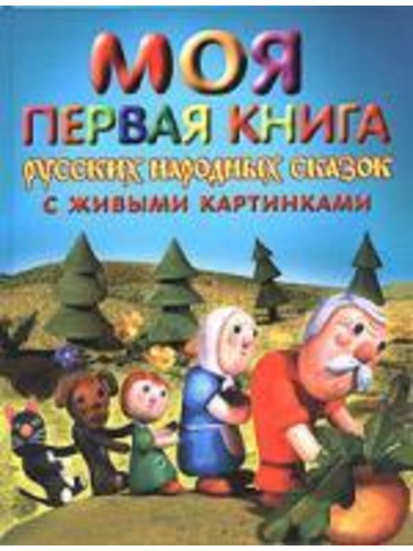 Моя перв. книга рус. народн. сказок