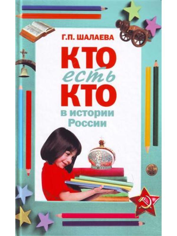 Шалаева. Кто есть кто в истории России