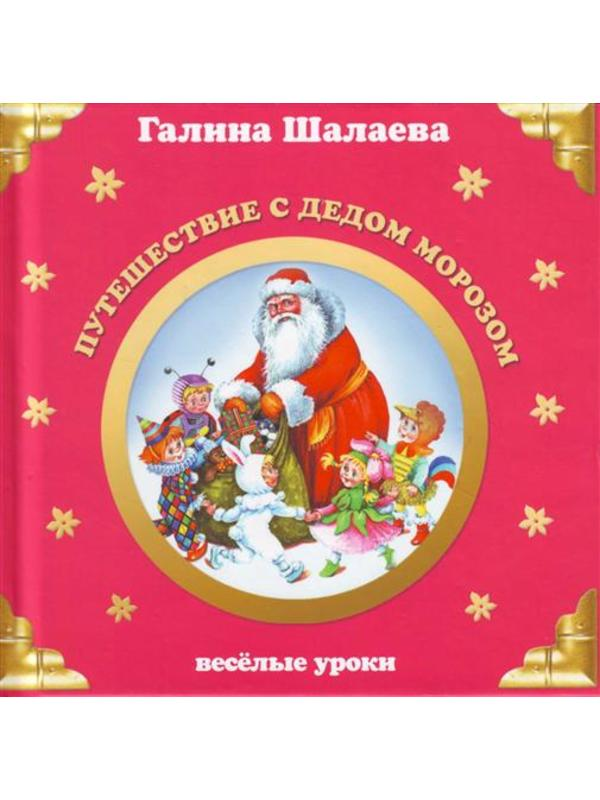 Шалаева (мал) Вес. ур. Путешествие с Дедом Морозом