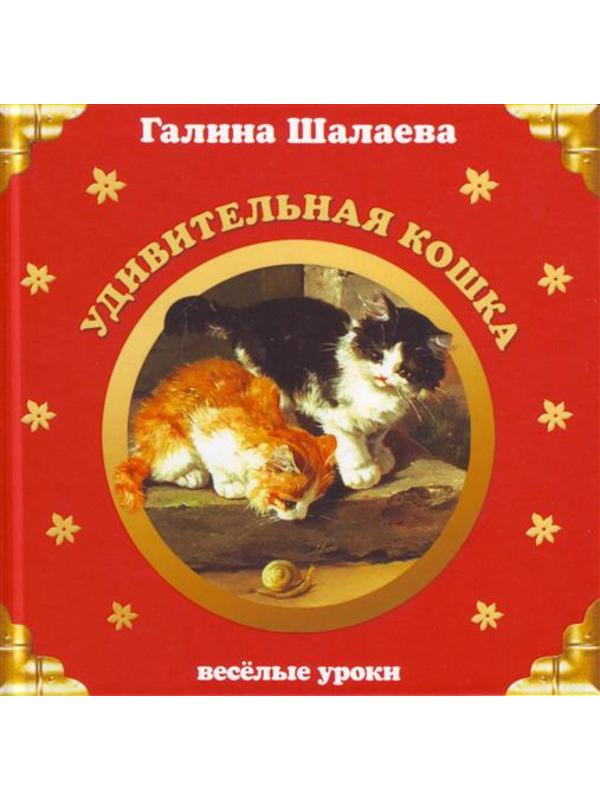 Шалаева (мал) Вес. ур. Удивительная кошка
