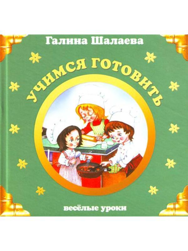 Шалаева (мал) Вес. ур. Учимся готовить