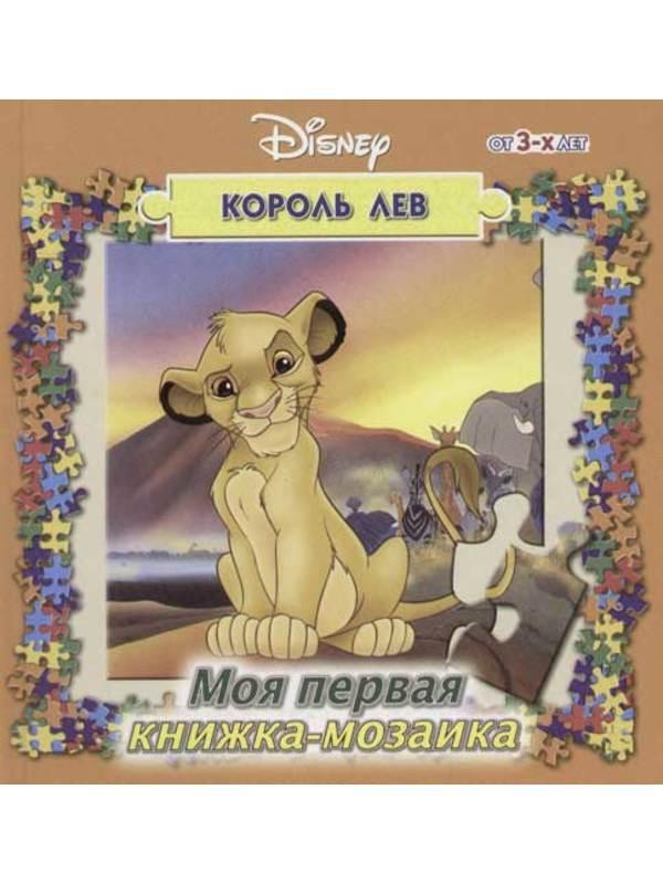 Кн-мозаика Король Лев