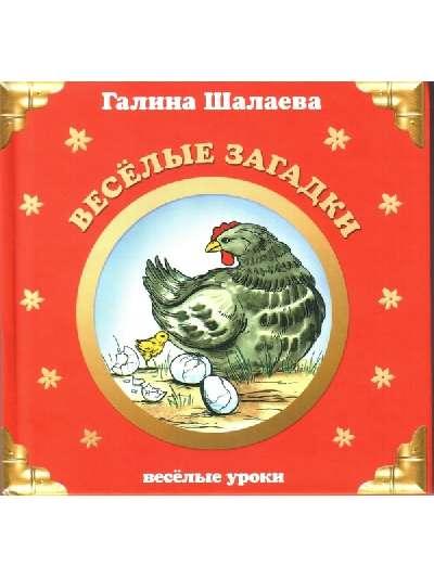 Шалаева (мал) Вес. ур. Веселые загадки
