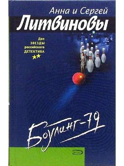 ДзРД. Боулинг-79 (нов. оф)