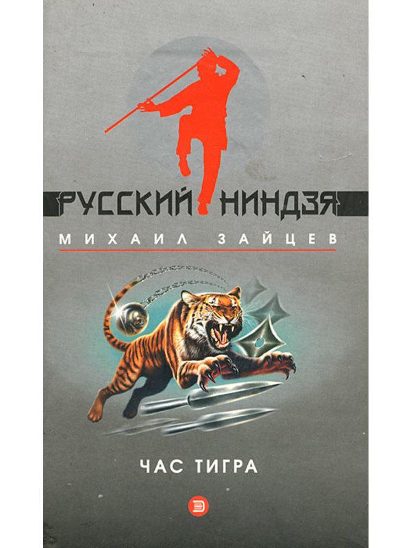 Ниндзя. Час тигра