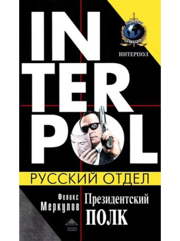 Интерпол. Президентский полк