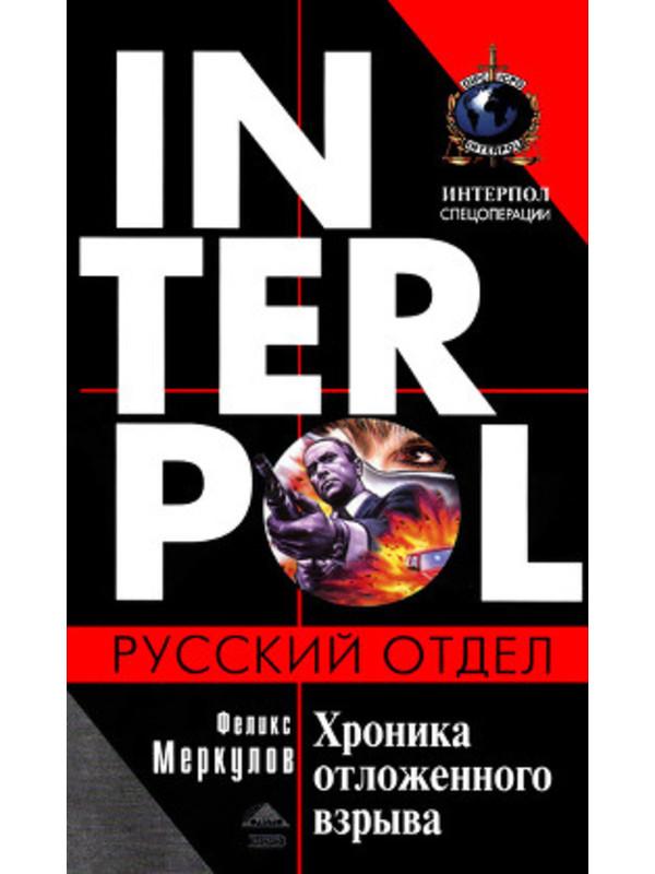 Интерпол. Хроника отложенного взрыва