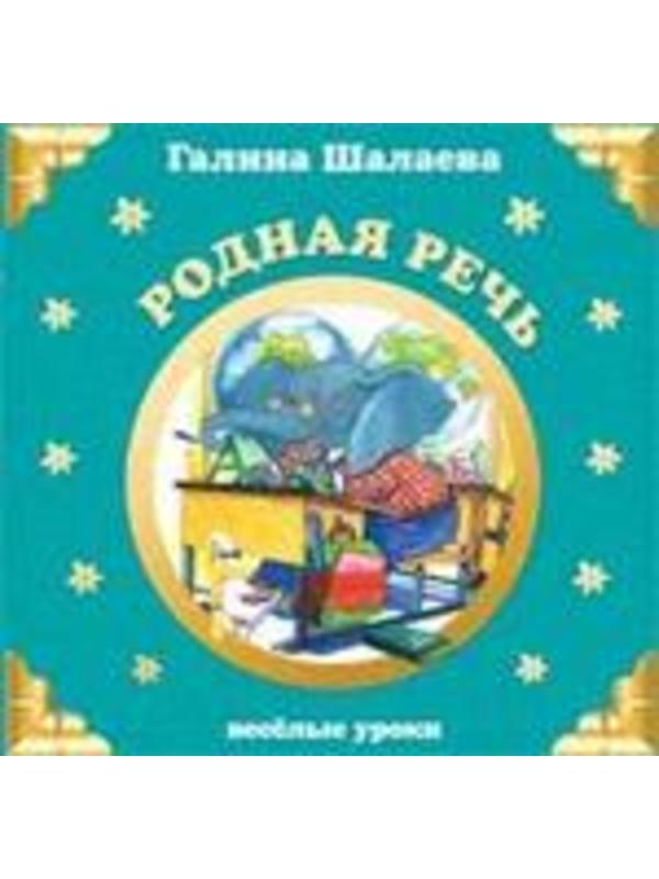 Шалаева (мал) Вес. ур. Родная речь